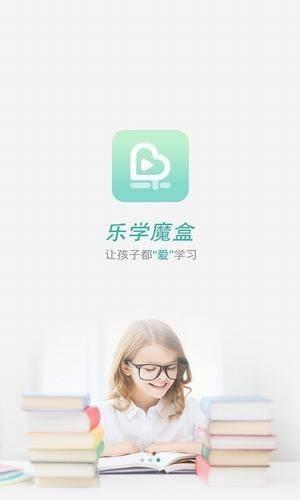 乐学魔盒app截图