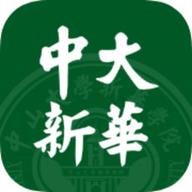 中大新华app
