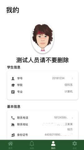 中大新华app截图