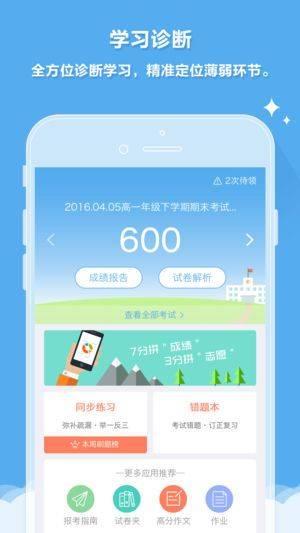 2019智能云测评查询成绩app截图