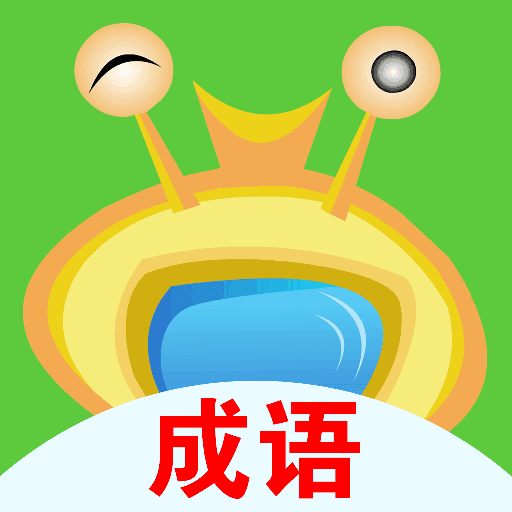 AI成语学堂app