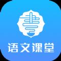 语文同步课堂app