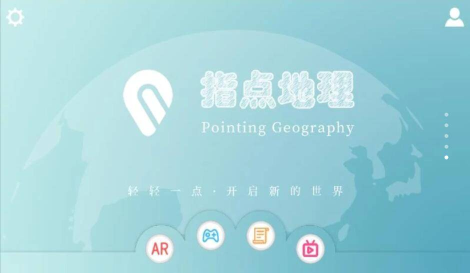 指点地理app截图