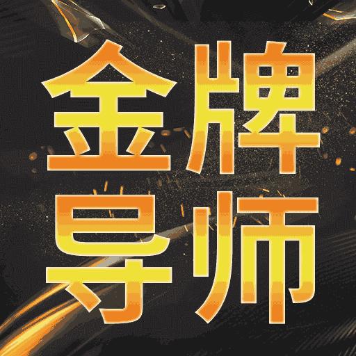 金牌导师app