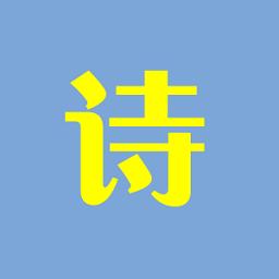 黄大诗词app