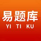 易题库app