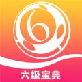 六级考试宝典app