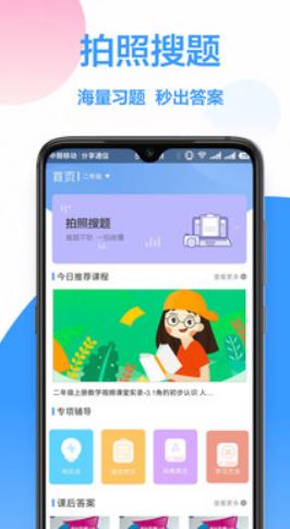 三味私塾app截图