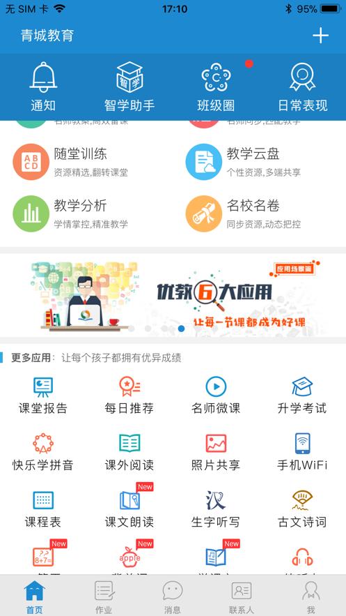 青城教育app截图