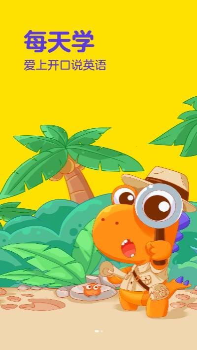 瓜瓜龙英语app截图