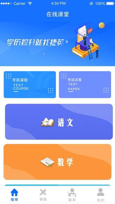 捷英教育app截图