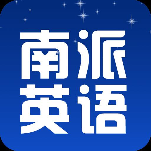 南派英语app