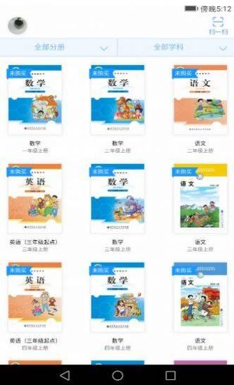 浙江省数字教材服务平台官网版截图
