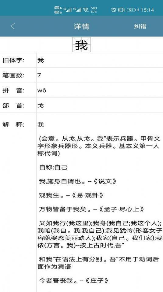 全息字典app截图