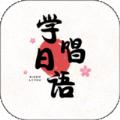 学唱日语app