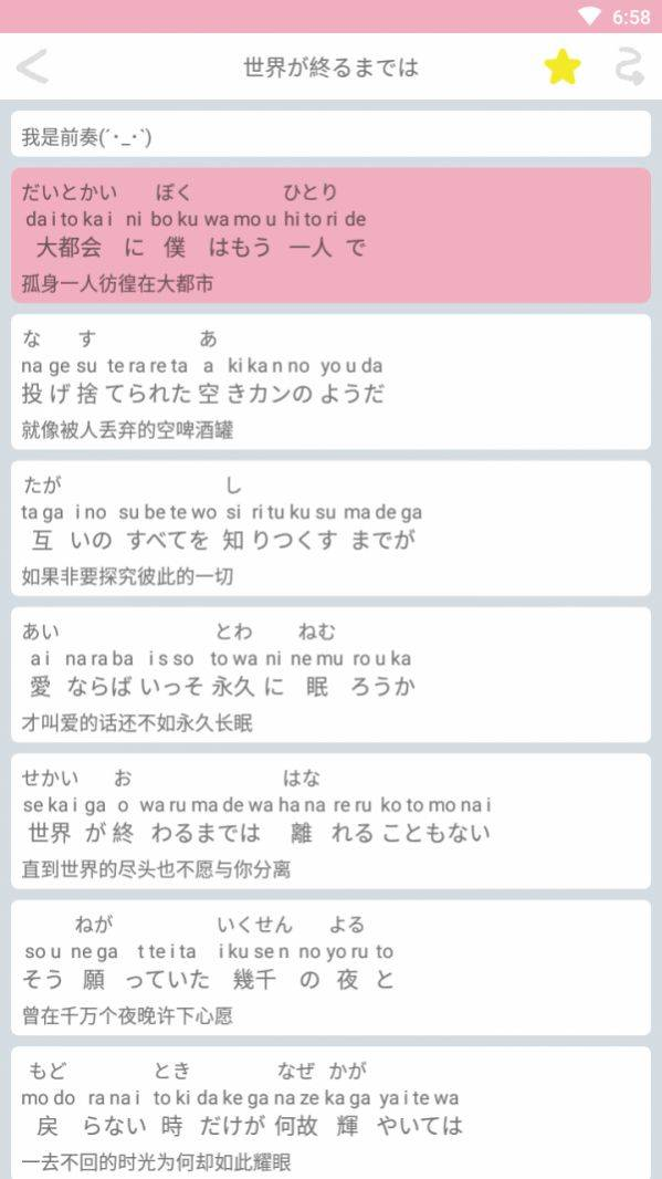 学唱日语app截图