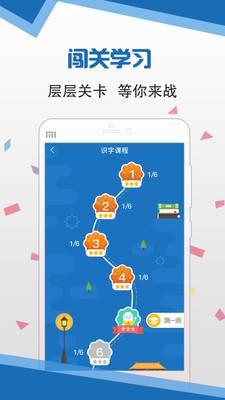 语言扶贫app官方版截图
