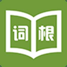 词根词缀字典最新版4.8.8