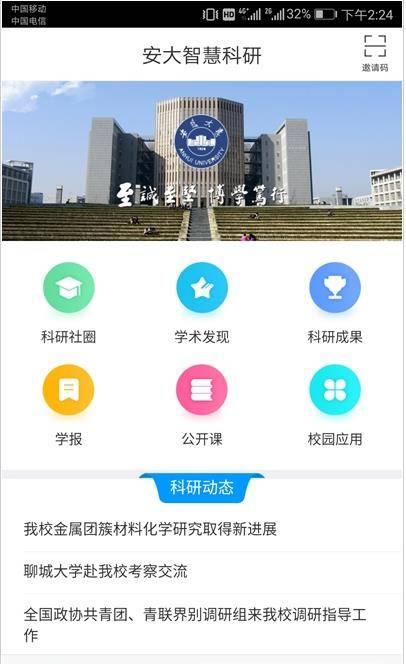 安大智慧科研app截图