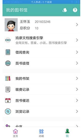 长江大学图书馆app最新版截图