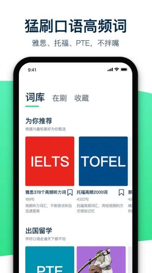 腔调英语app免费版截图