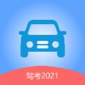 驾考2021新规APP