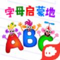 字母学识启蒙app