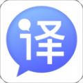 中译英翻译在线app