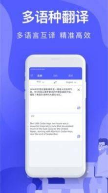 中译英翻译在线app截图