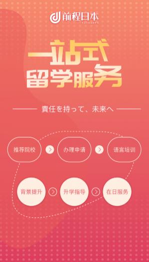 前程日本留学app截图