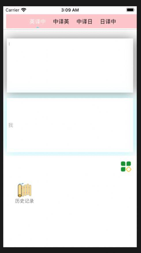 考拉翻译官app截图