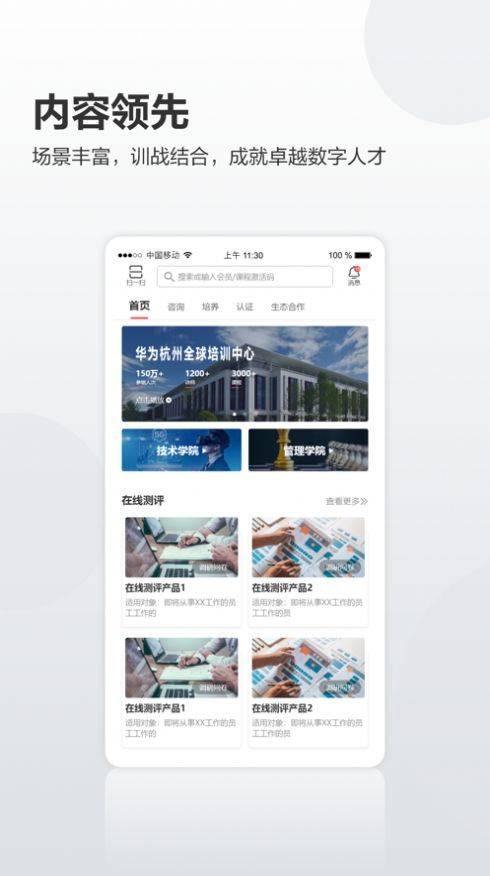 华为培训学院官网app截图