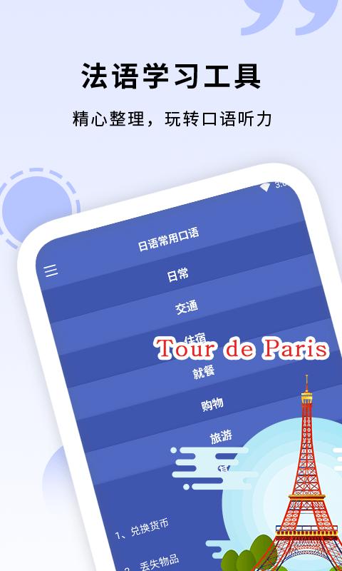 确幸学法语app最新版截图