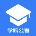 学院公考app
