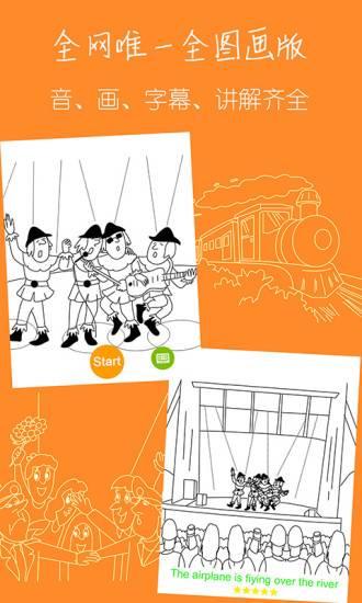 新概念英语专业版全四册app截图