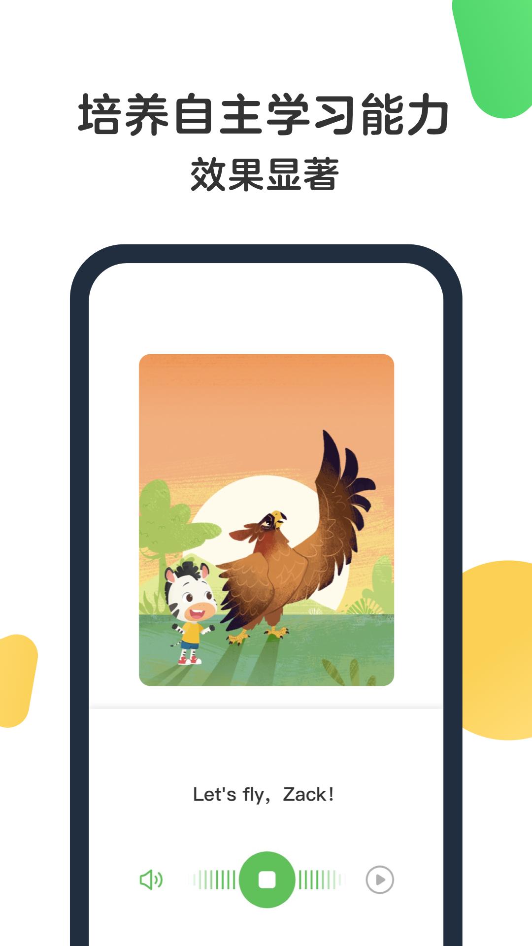斑马app官网版下载地址截图