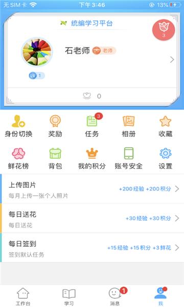统编学习平台官方版截图