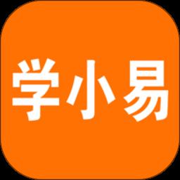 学小易app搜题免费版