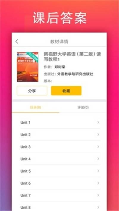 学小易app搜题免费版截图