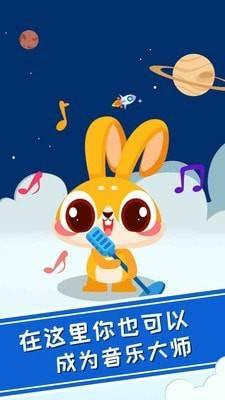 兔小萌爱音乐截图