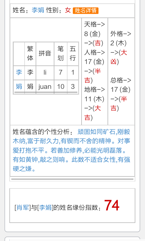 姓名配对分析下载 姓名配对分析 安卓版v2.0手机版下载 姓名配对分析