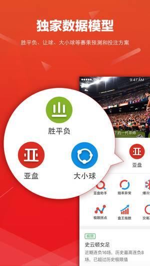滚球体育app截图
