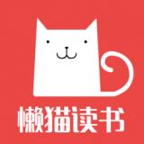 懒猫阅读app