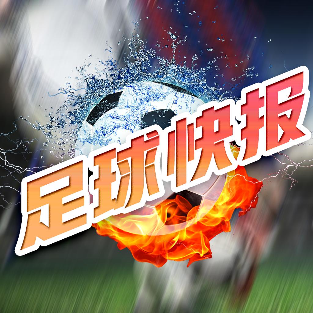足球快报app