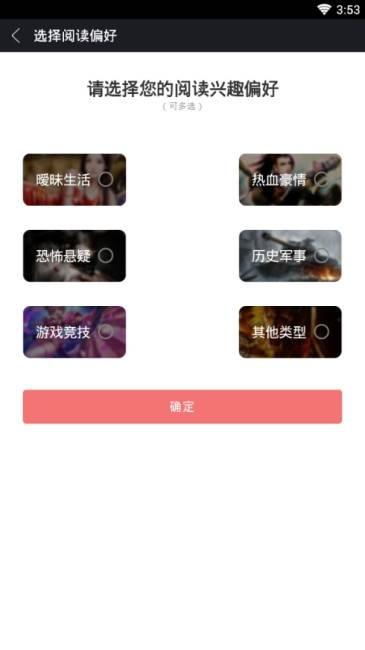 蜜桃小说破解版截图