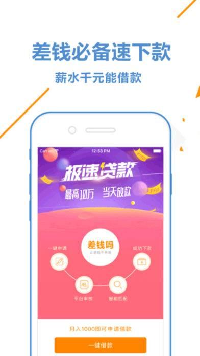 极力贷app截图
