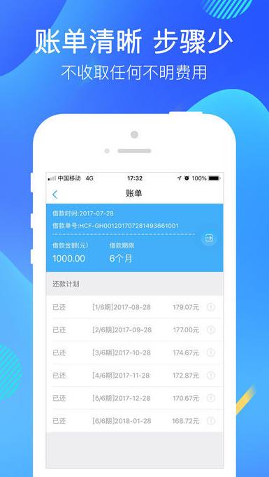 吉吉国王贷款app截图