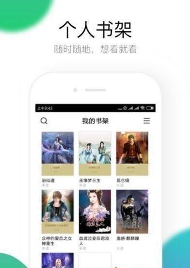 冬瓜小说app截图