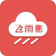飞雨小说app