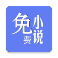 新全本小说app
